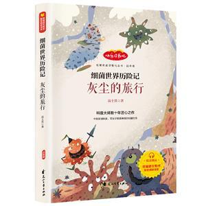 快乐读书吧:细菌世界历险记.灰尘的旅行(四年级)