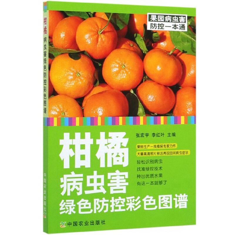 果园病虫害防控一本通柑橘病虫害绿色防控彩色图谱/果园病虫害防控一本通