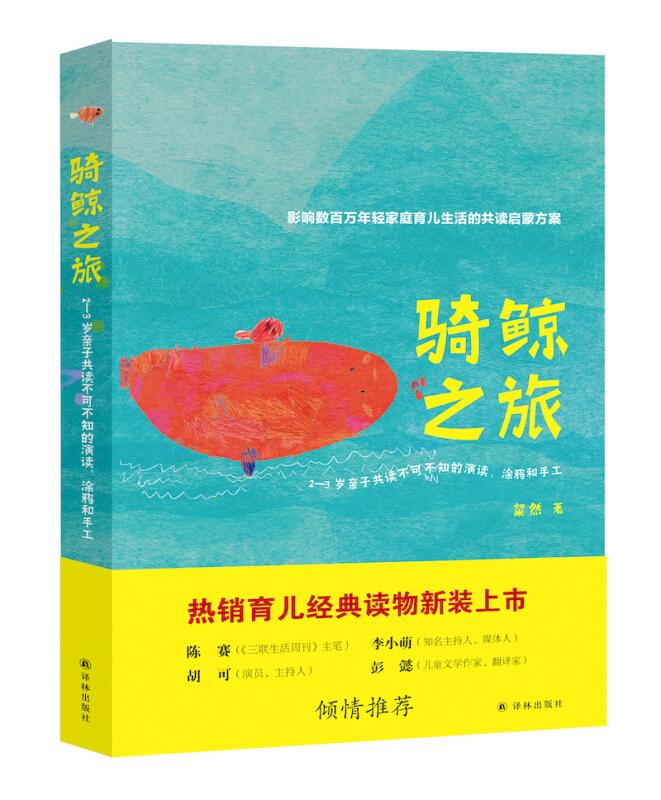 影响数百万年轻家庭育儿生活的共读启蒙方案:骑鲸之旅2-3岁亲子共读不可不知的演读·涂鸦和手工