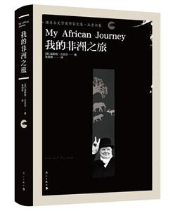 我的非洲之旅(精裝本)