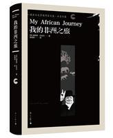 我的非洲之旅(精�b本)/丘吉���|非考察�,�D文并茂