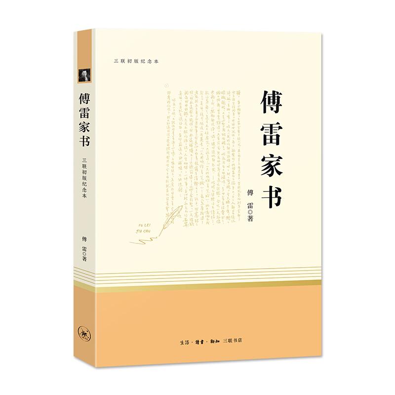 傅雷家书(三联初版纪念版)