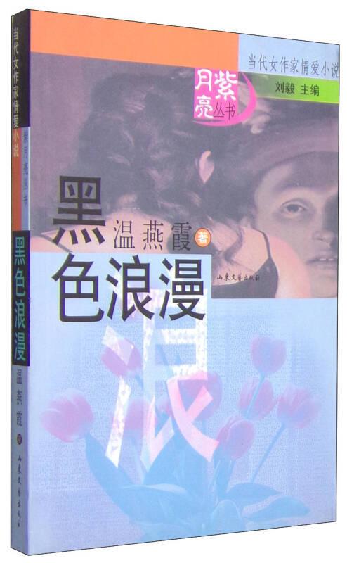 紫月亮丛书·当代女作家情爱小说:黑色浪漫