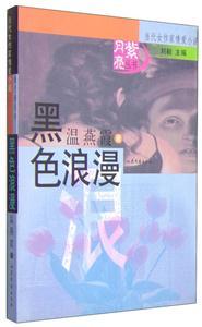 紫月亮丛书・当代女作家情爱小说:黑色浪漫