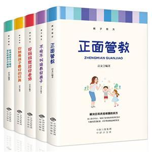 教子有方(全5册)
