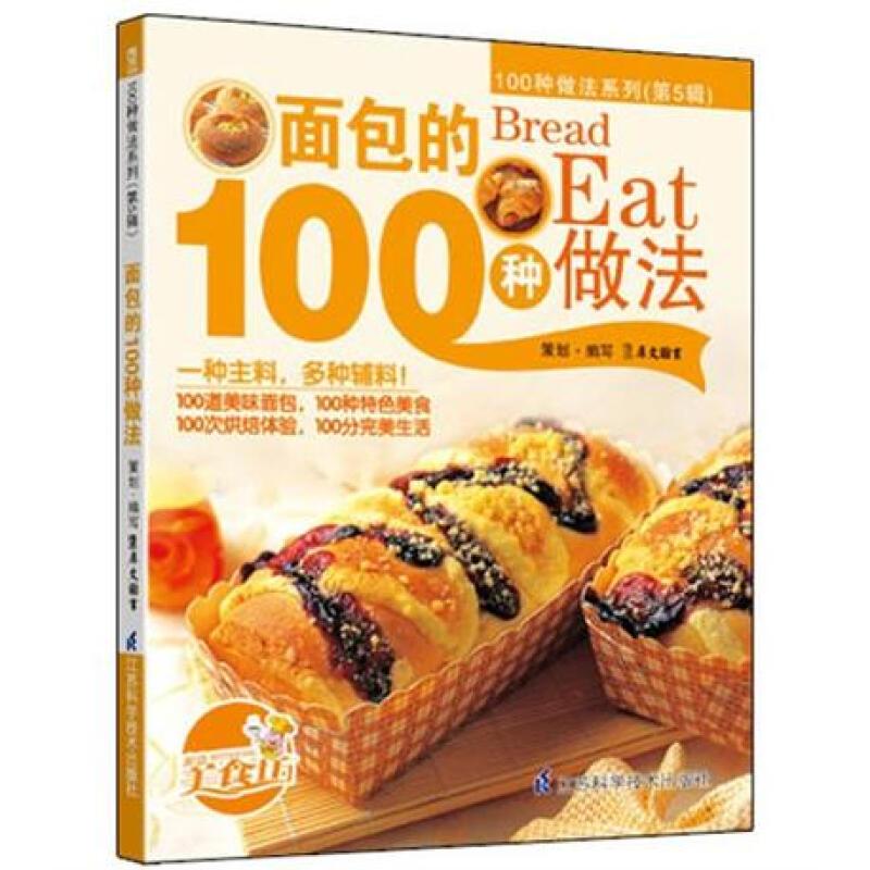 100种做法系列第3辑: 面包的100种做法