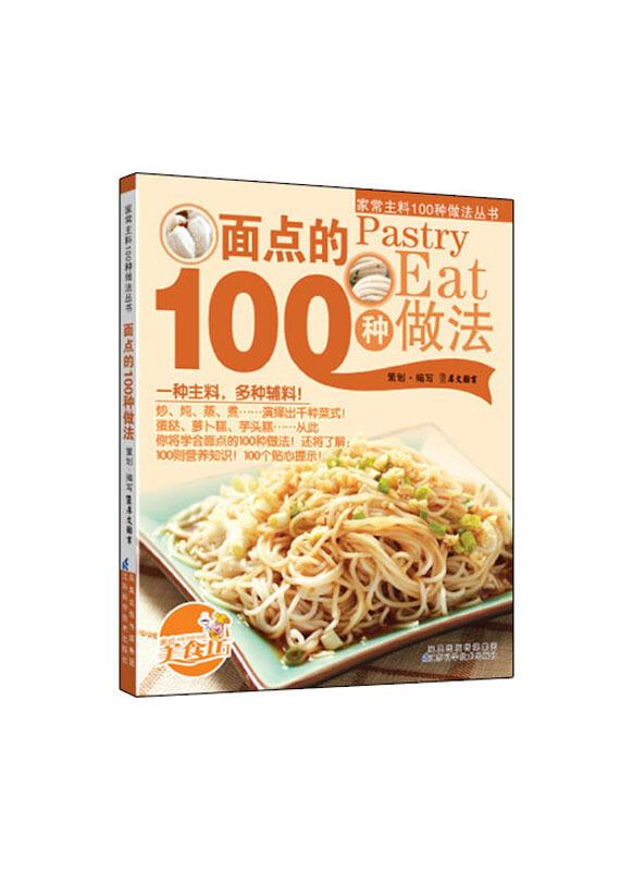 家常主料100种做法丛书:面点的100种做法