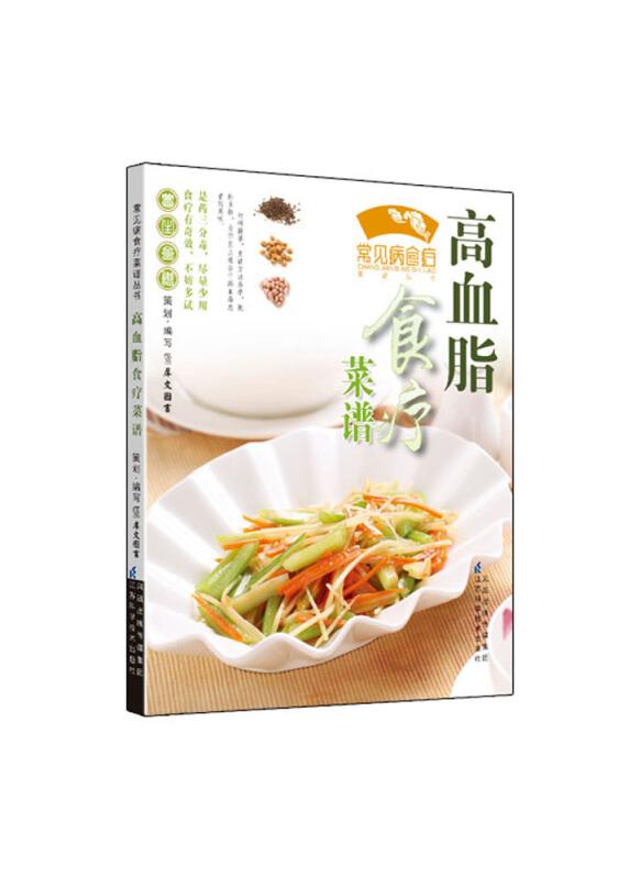 常见病食疗菜谱丛书:防癌抗癌食疗菜谱