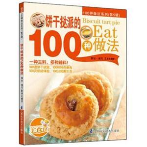 100种做法系列第5辑:饼干挞派的100种做法