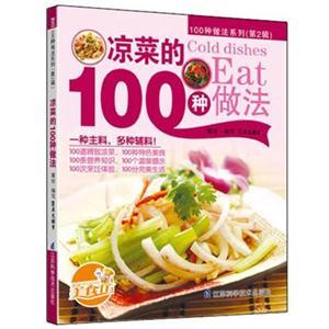 100种做法系列 第2辑:凉菜的100种做法