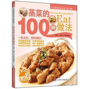 100种做法系列 第2辑:蒸菜的100种做法
