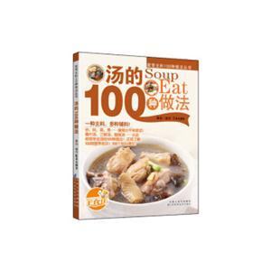 家常主料100种做法丛书:汤的100种做法