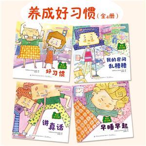 儿童情绪管理与性格培养绘本养成好习惯(全4册)/儿童情绪管理与性格培养绘本