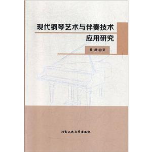 现代钢琴艺术与伴奏技术应用研究