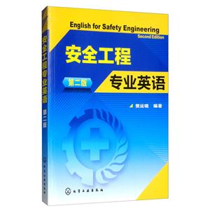 安全工程专业英语二版/樊运晓