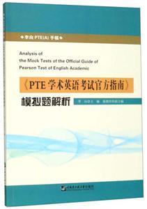 《PTE学术英语考试官方指南》模拟题解析