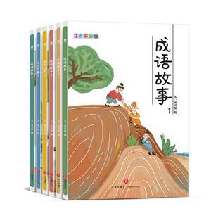 成语故事(全6册)
