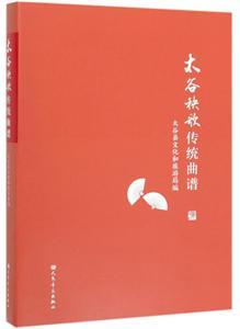 太谷秧歌传统曲谱