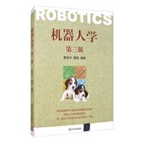 机器人学(第三版)