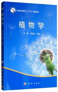 """普通高等教育""""十三五""""规划教材植物学/崔娜"""