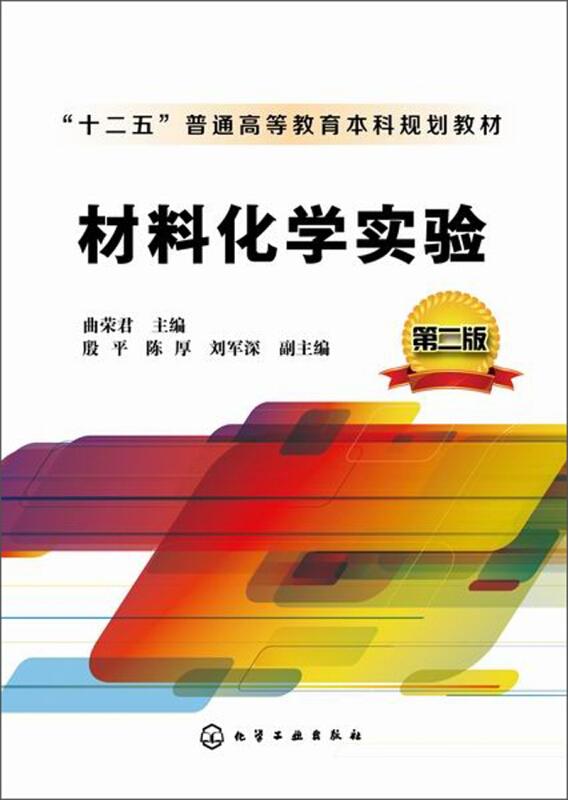 材料化学实验(第2版)/曲荣君