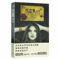 吸血鬼全书
