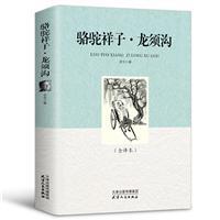 骆驼祥子 龙须沟(全译本)