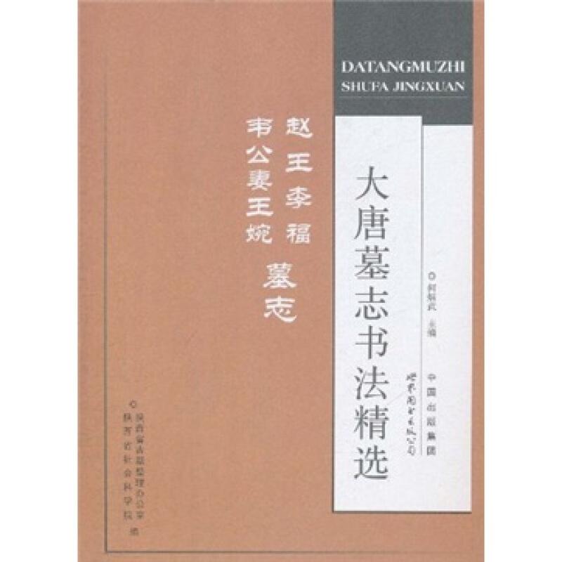 赵王李福 韦公王婉墓志-大唐墓志书法精选
