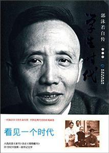 学生时代-郭沫若自传-第二卷
