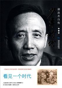 少年时代-郭沫若自传-第一卷