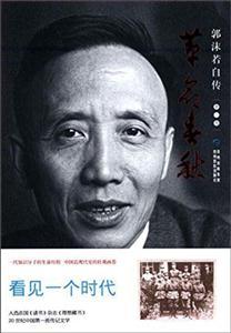 革命春秋-郭沫若自传-第三卷