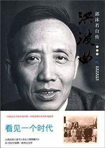 洪波曲-郭沫若自传-第四卷