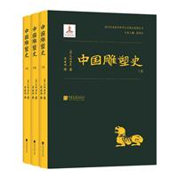 中国雕塑史(全3册)
