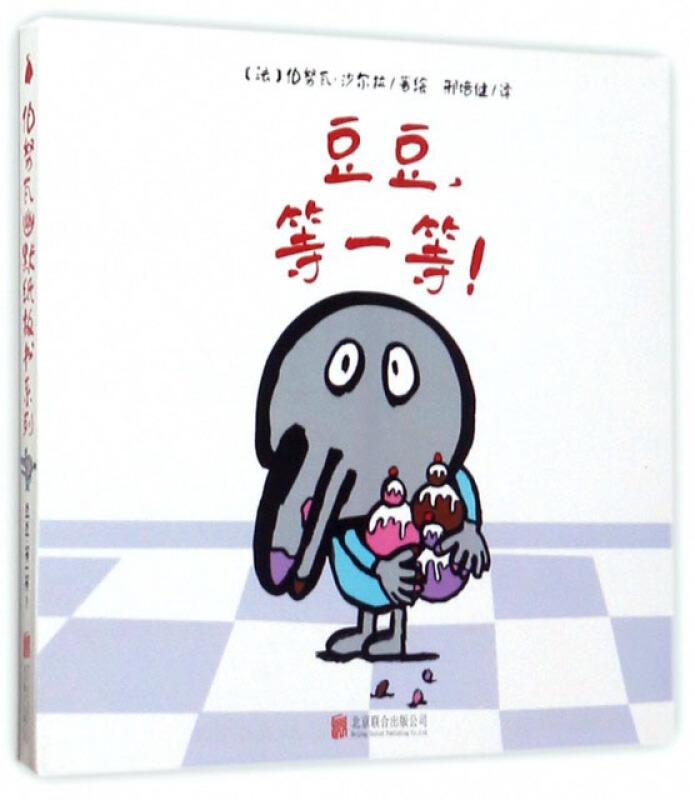 伯努瓦幽默纸板书系列:豆豆,等一等(儿童精装绘本)