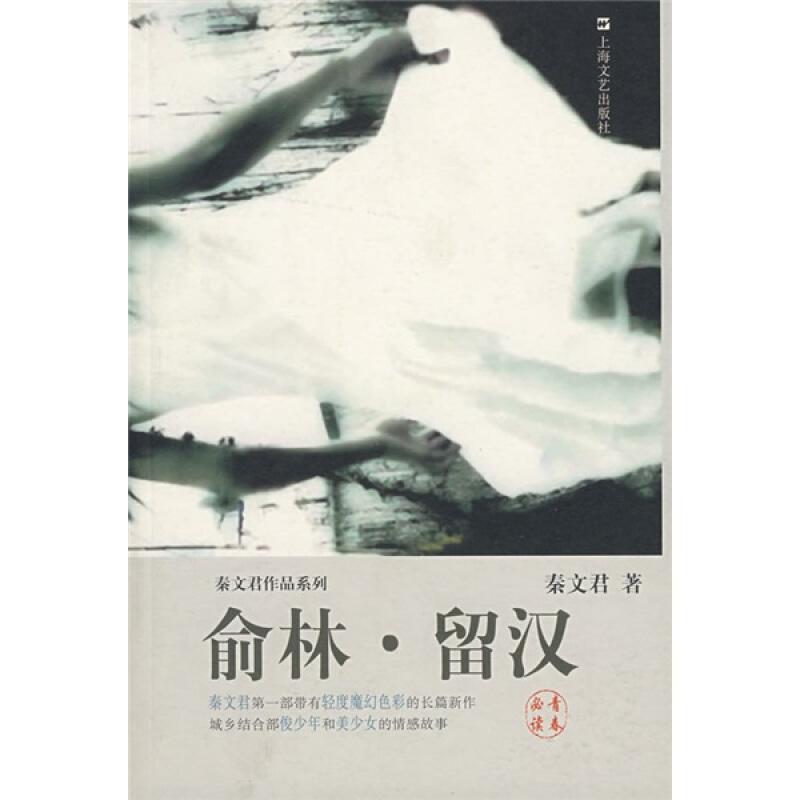 秦文君-俞林留汉