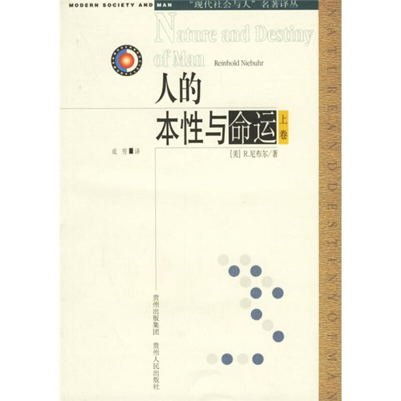 人的本性与命运-(全二册)