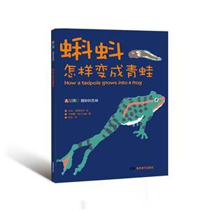 蝌蚪怎樣變成青蛙-奇妙的生命