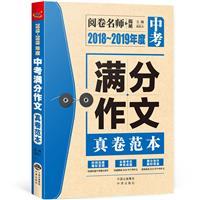 2018-2019年度-中考�M分作文真卷范本