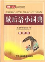 (精)唐文歇后语小词典(最新版)
