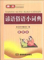 (精)唐文谚语俗语小词典(最新版)