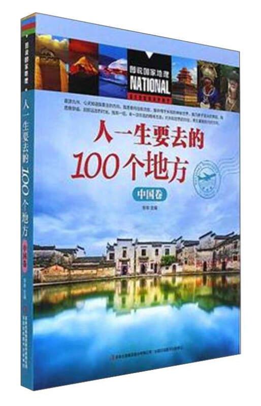 中国卷-人一生要去的100个地方