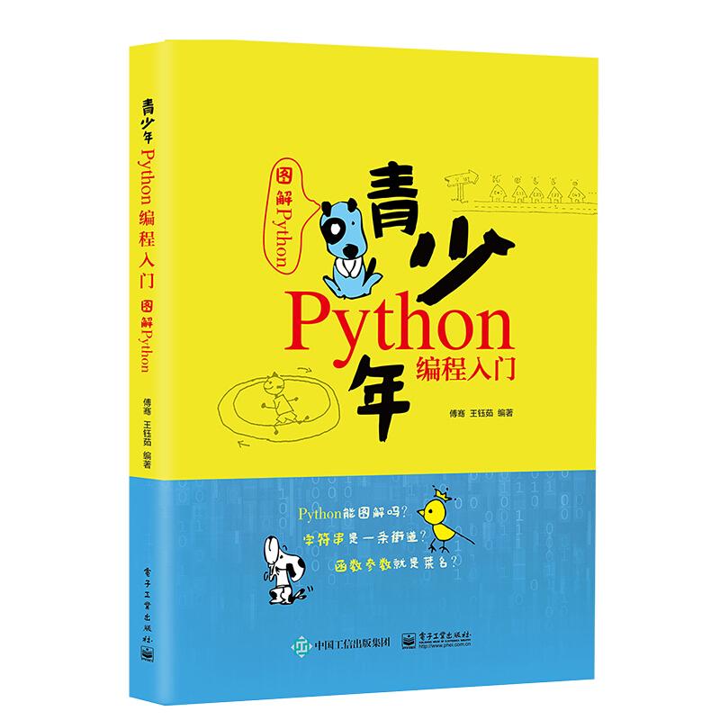 青少年Python编程入门:图解Python