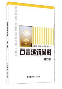 石膏建筑材料(第二版)