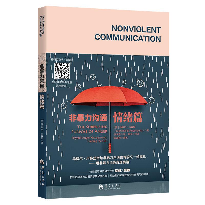 非暴力沟通-情绪篇