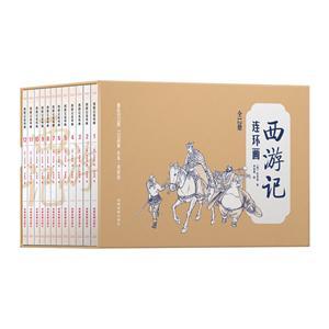 中国四大名著古典文学连环画:西游记连环画(全12册)