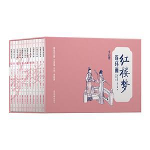中国四大名著古典文学连环画:红楼梦连环画(全12册)
