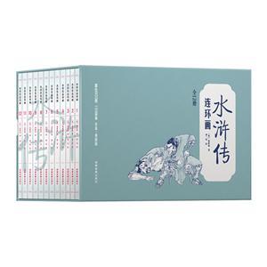 中国四大名著古典文学连环画:水浒传连环画(全12册)