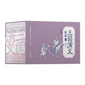 中国四大名著古典文学连环画:三国演义连环画(全12册)