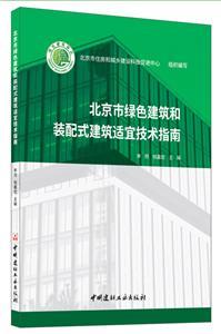 北京市绿色建筑和装配式建筑适宜技术指南
