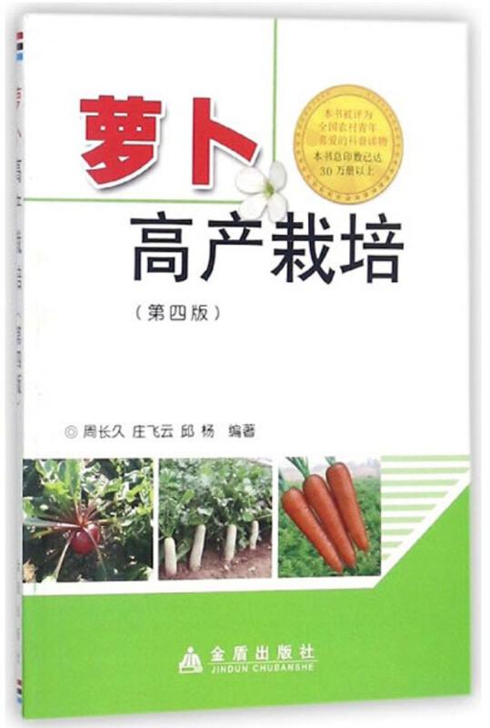 萝卜高产栽培(第四版)